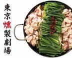 燻製専門店で味わえる冬季限定「燻製もつ鍋」
