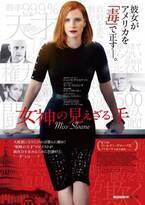 手に汗握る超展開! 銃規制法案を巡るロビー活動を描く『女神の見えざる手』 - 古川ケイの「映画は、微笑む。」#25