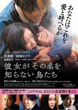 """この愛に泣け!""""共感度ゼロ""""のふたりが辿り着く究極の愛―『彼女がその名を知らない鳥たち』- 古川ケイの「映画は、微笑む。」#26"""