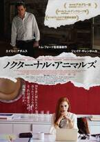 秋のアート気分にぴったり! 愛と復讐の美しきミステリー『ノクターナル・アニマルズ』に酔う- 古川ケイの「映画は、微笑む。」#27