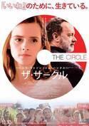 映画『ザ・サークル』に考える、未来のSNS社会の光と影- 古川ケイの「映画は、微笑む。」#28