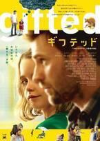 7歳の天才少女・メアリーの演技に泣く! 心温まる感動作『gifted/ギフテッド』- 古川ケイの「映画は、微笑む。」#29