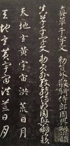 書道家「海老原露巌」の今日の一文字「天」