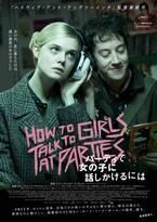 ブッ飛んでる! だけど切ない『パーティで女の子に話しかけるには』- 古川ケイの「映画は、微笑む。」#30
