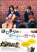 12歳のピュアで可愛い恋にほっこり! 『はじまりの*ボーイミーツガール』- 古川ケイの「映画は、微笑む。」#31
