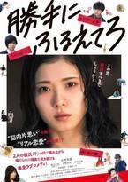不器用なヒロインに共感! 脳内片思いVS.リアル恋愛を描く『勝手にふるえてろ』- 古川ケイの「映画は、微笑む。」#32