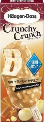 食感と濃厚な甘みが素敵。ハーゲンダッツ新作は「クランチークランチ 塩キャラメルマカデミア」