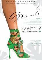 世界中のセレブを魅了する靴の秘密。『マノロ・ブラニク トカゲに靴を作った少年』- 古川ケイの「映画は、微笑む。」#33