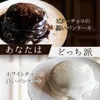 たっぷりチョコでつやつや。ビターチョコとホワイトチョコの「白黒パンケーキ」
