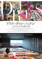 美しさの秘密に迫る『ドリス・ヴァン・ノッテン ファブリックと花を愛する男』- 古川ケイの「映画は、微笑む。」#34