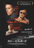 母強し! 『スリー・ビルボード』は予想がつかない必見のサスペンス 古川ケイの「映画は、微笑む。」#36