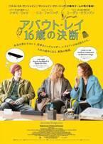 トランスジェンダーの主人公が新たな人生を歩き出す『アバウト・レイ 16歳の決断』 古川ケイの「映画は、微笑む。」#37