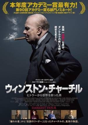 映画『ウィンストン・チャーチル ヒトラーから世界を救った男』感想。伝説のリーダー、真実の物語!
