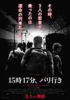 『15時17分、パリ行き』イーストウッド監督が、実際のテロ事件を当事者本人で撮影! 古川ケイの「映画は、微笑む。」#40