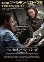 『ペンタゴン・ペーパーズ/最高機密文書』で知る、米国で約50年前に起きた文書隠蔽問題 古川ケイの「映画は、微笑む。」#43