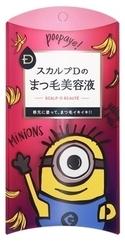 """スカルプDのまつ毛美容液シリーズから""""ミニオン""""デザインパッケージが限定発売に"""