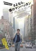 『さよなら、僕のマンハッタン』はNYとほろ苦い青春を堪能できる大人向けの佳作 古川ケイの「映画は、微笑む。」#44
