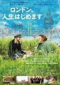 週末シネマにぴったり! 心に染みる『ロンドン、人生はじめます』 古川ケイの「映画は、微笑む。」#45
