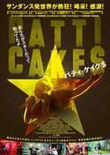 心にガツンと響くラップミュージック!『パティ・ケイク$』を要チェック 古川ケイの「映画は、微笑む。」#46