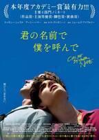 映画『君の名前で僕を呼んで』あまりに美しく、切ない恋物語 古川ケイの「映画は、微笑む。」#47