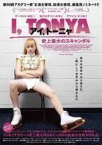 米フィギュア界で起きた実話を描く『アイ、トーニャ 史上最大のスキャンダル』 古川ケイの「映画は、微笑む。」#48
