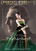 恋、嫉妬、結婚。狂おしいほどの愛の物語『ファントム・スレッド』 古川ケイの「映画は、微笑む。」#51