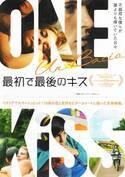 """映画『最初で最後のキス』感想。""""今を生きる若者たちの悩み"""" 16歳の恋と友情をビタースイートに描いた青春映画!"""