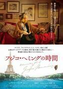 映画『フジコ・ヘミングの時間』小松荘一良監督インタビュー!  世界を魅了する魂のピアニスト、豊かな人生を奏でる生きるヒントとは?