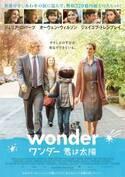 ハンカチ必至! 『ワンダー 君は太陽』はハートウォーミングな感動作 古川ケイの「映画は、微笑む。」#54