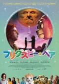 レトロ可愛い映画『ブリグズビー・ベア』の一風変わった魅力とは?