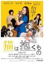 """映画『猫は抱くもの』感想。ありふれた日常が色鮮やかに輝きはじめる""""猫映画""""の決定版!"""