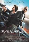 映画『アメリカン・アサシン』感想。壮大なスケールで描くスパイ・アクション! バディームービー!