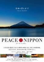 究極の癒しムービー『ピース・ニッポン』で極上の映像体験を。
