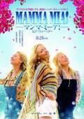 『マンマ・ミーア! ヒア・ウィー・ゴー』は最高にハッピーで愛に溢れたミュージカル映画