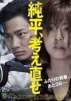 濃厚なベッドシーンに注目。映画『純平、考え直せ』の野村周平から目が離せない!
