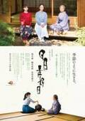 """映画『日日是好日』で樹木希林さん演じるお茶の先生が教えてくれる、""""今を生きる歓び""""とは?"""