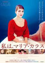 映画『私は、マリア・カラス』トム・ヴォルフ監督インタビュー! ディーヴァと呼ばれた女性の切ない人生の真実。