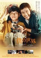 映画『それだけが、僕の世界』感想。感涙必至! 家族の絆を描いた感動のヒューマンドラマ。