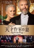 映画『天才作家の妻ー40年目の真実ー』感想。ノーベル賞の栄光に隠された愛と嘘とは
