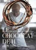 世界的パティシエ・辻口博啓氏の創作の過程を描くドキュメンタリー映画『LE CHOCOLAT DE H』