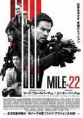 映画『MILE22』感想。突極のミッションに挑むスパイアクション映画!