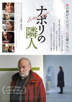 映画『ナポリの隣人』感想。幸せの行方を問いかける味わい深いヒューマンドラマ!