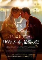 映画『リヴァプール、最後の恋』感想。伝説的なハリウッド女優グロリア・グレアムのロマンスの実話!