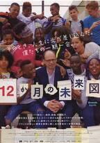 映画『12か月の未来図』感想。パリの学校を舞台に出会い・学ぶことの素晴らしさを描いた珠玉の物語!