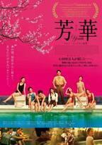 中国4000万人が涙! あまりに美しい青春ラブストーリー『芳華(ほうか)-Youth -』をチェック