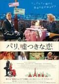 映画『パリ、嘘つきな恋』感想。心ときめくフレンチ・ラブストーリー!