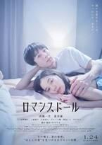 高橋一生、宮沢氷魚! 旬な俳優の切ないラブストーリーを堪能できる1月24日公開の映画2選