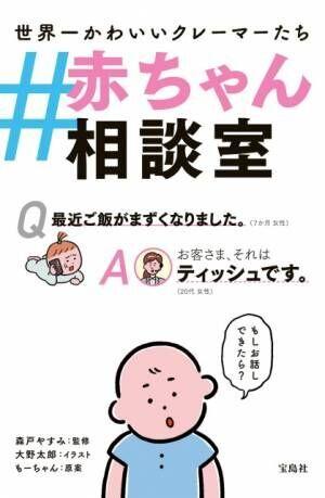 世界一可愛いクレーマー「#赤ちゃん相談室」(宝島社)