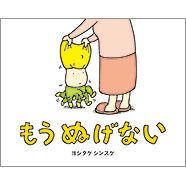 kn_mounugenai