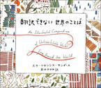 子どもとの会話が楽しくなる本!『翻訳できない世界のことば』『誰も知らない世界のことわざ』